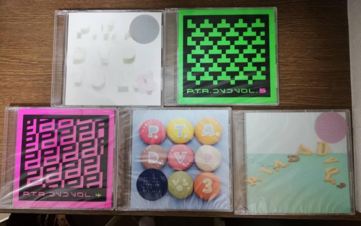 Perfume ファンクラブP.T.A. 特典DVD vol.1(開封済)2~5(未開封)セット