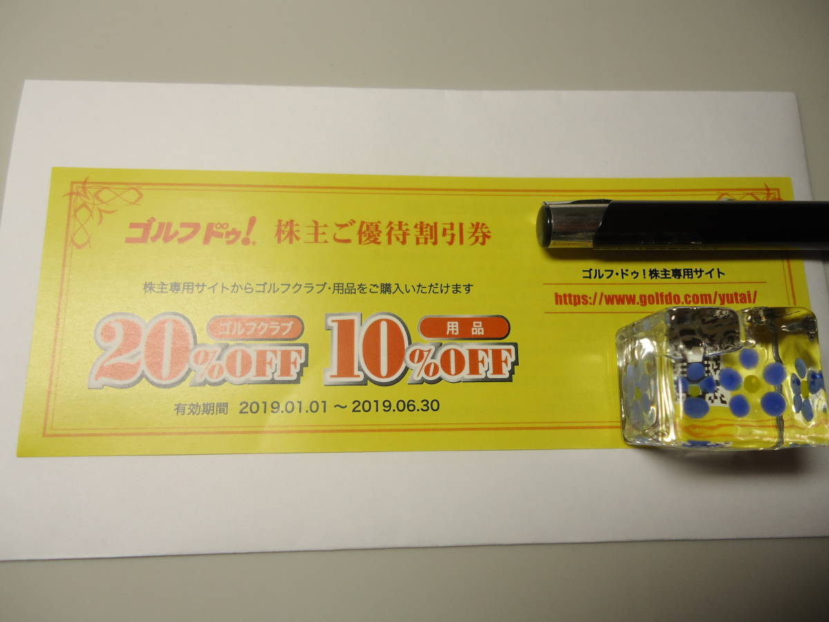ゴルフドゥ 株主優待割引券 1枚 送料無料(普通郵便82円)