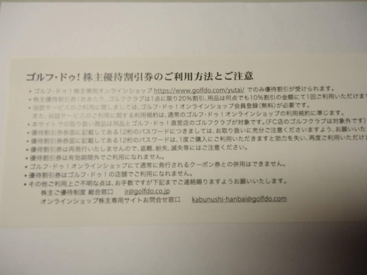 ゴルフドゥ 株主優待割引券 1枚 送料無料(普通郵便82円)_画像2