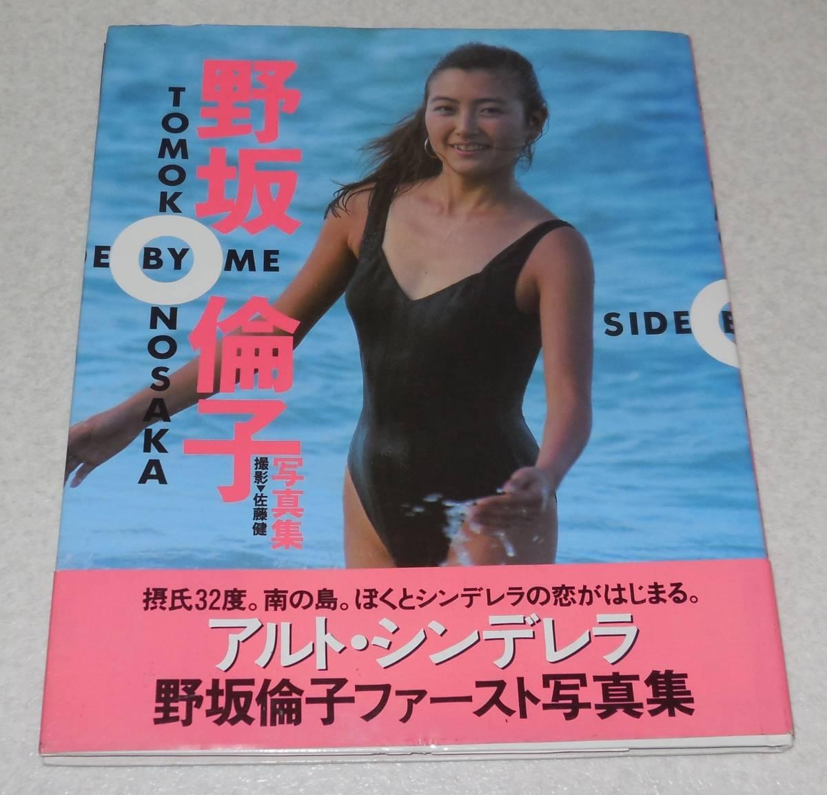 Z2/野坂倫子 写真集 「SIDE BY ME」/帯付き