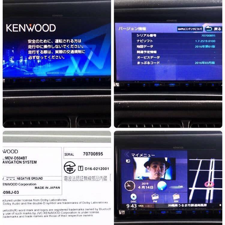 ☆美品☆★KENWOOD 彩速ナビ MDV-D504BT ★_画像10