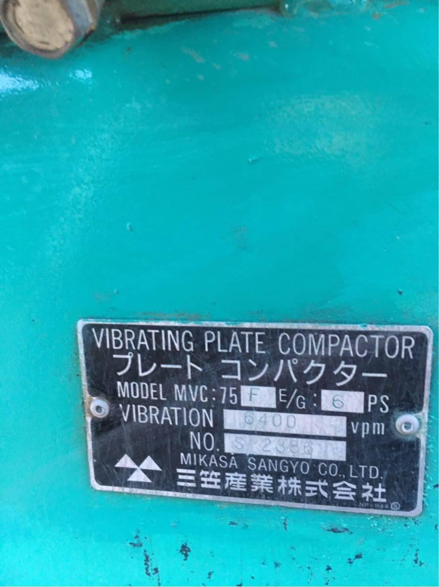 ミカサ プレート コンパクター 80kg ガソリン 三笠産業 MVC-75F _画像6