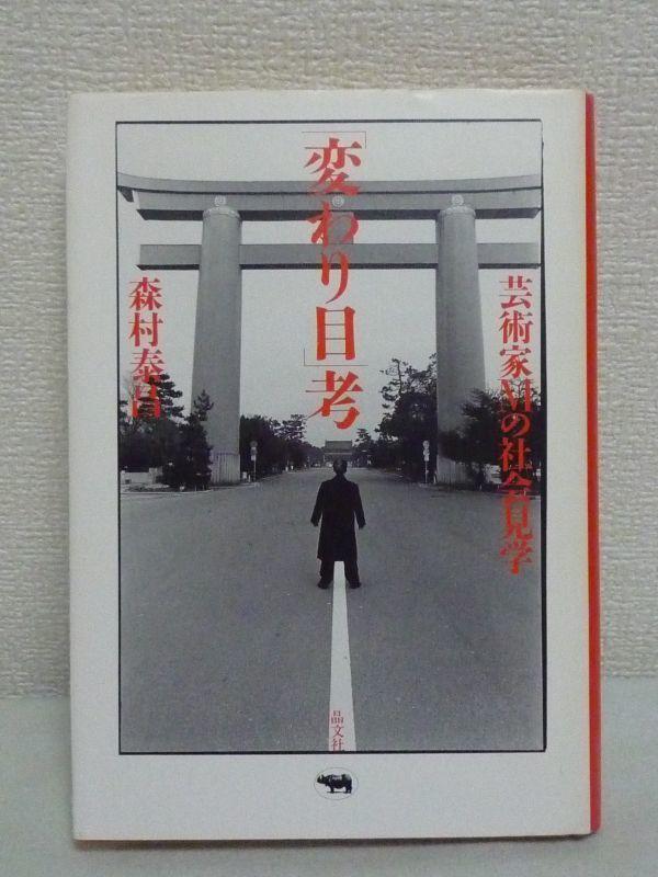 「変わり目」考 芸術家Mの社会見学 ★ 森村泰昌 ◆芸術家の視点で世界を分析する異色社会時評 変動する時代をユニークな発想でとらえた一冊_画像1