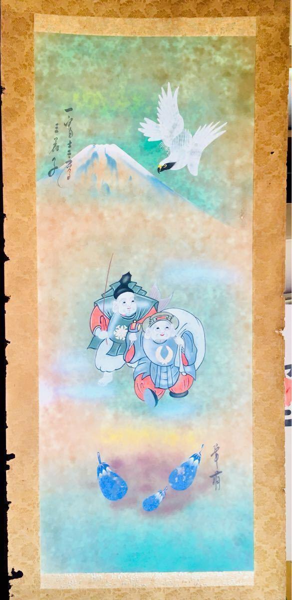◆ 掛け軸 華萌【一富士二鷹三茄子】開運縁起之図 共箱 日本画 絵画 書画 アンティーク 骨董 ビンテージ 昭和 レトロ 年代物 古物 古美術_画像1