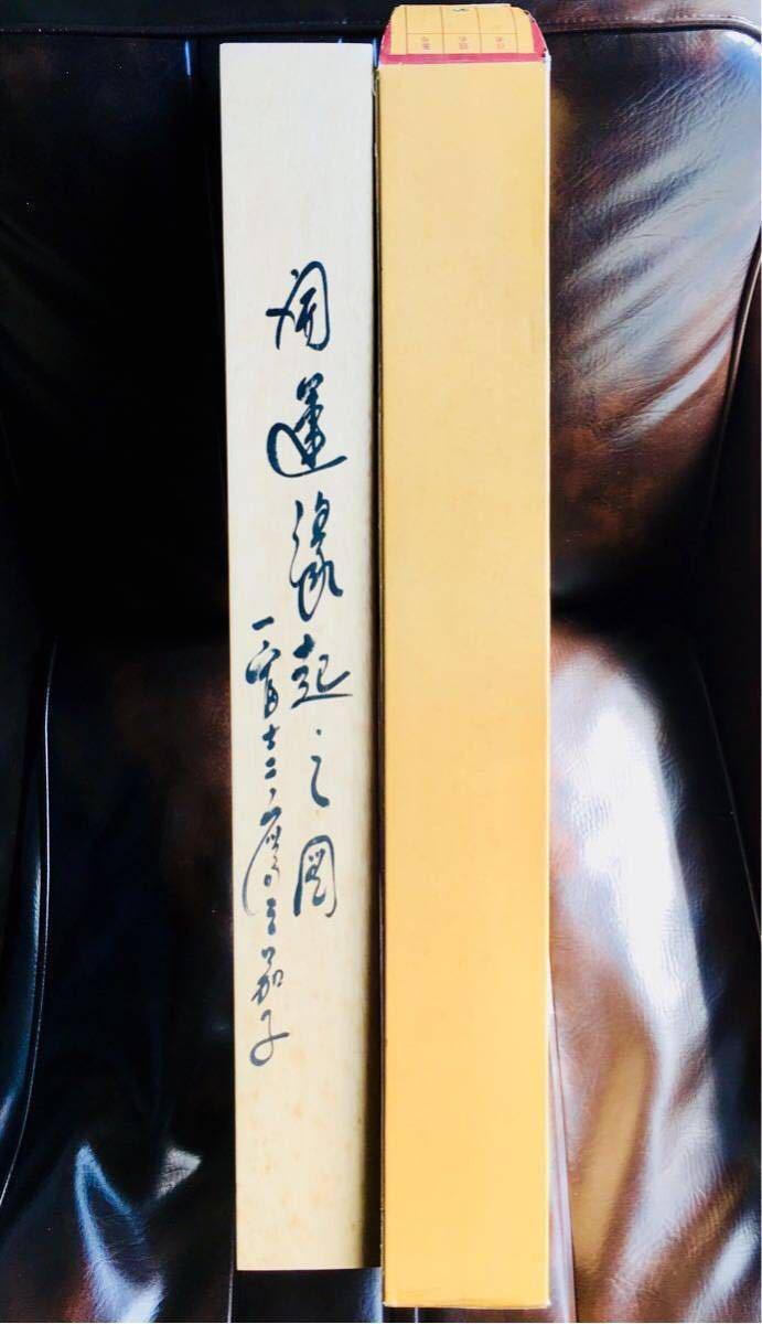 ◆ 掛け軸 華萌【一富士二鷹三茄子】開運縁起之図 共箱 日本画 絵画 書画 アンティーク 骨董 ビンテージ 昭和 レトロ 年代物 古物 古美術_画像5