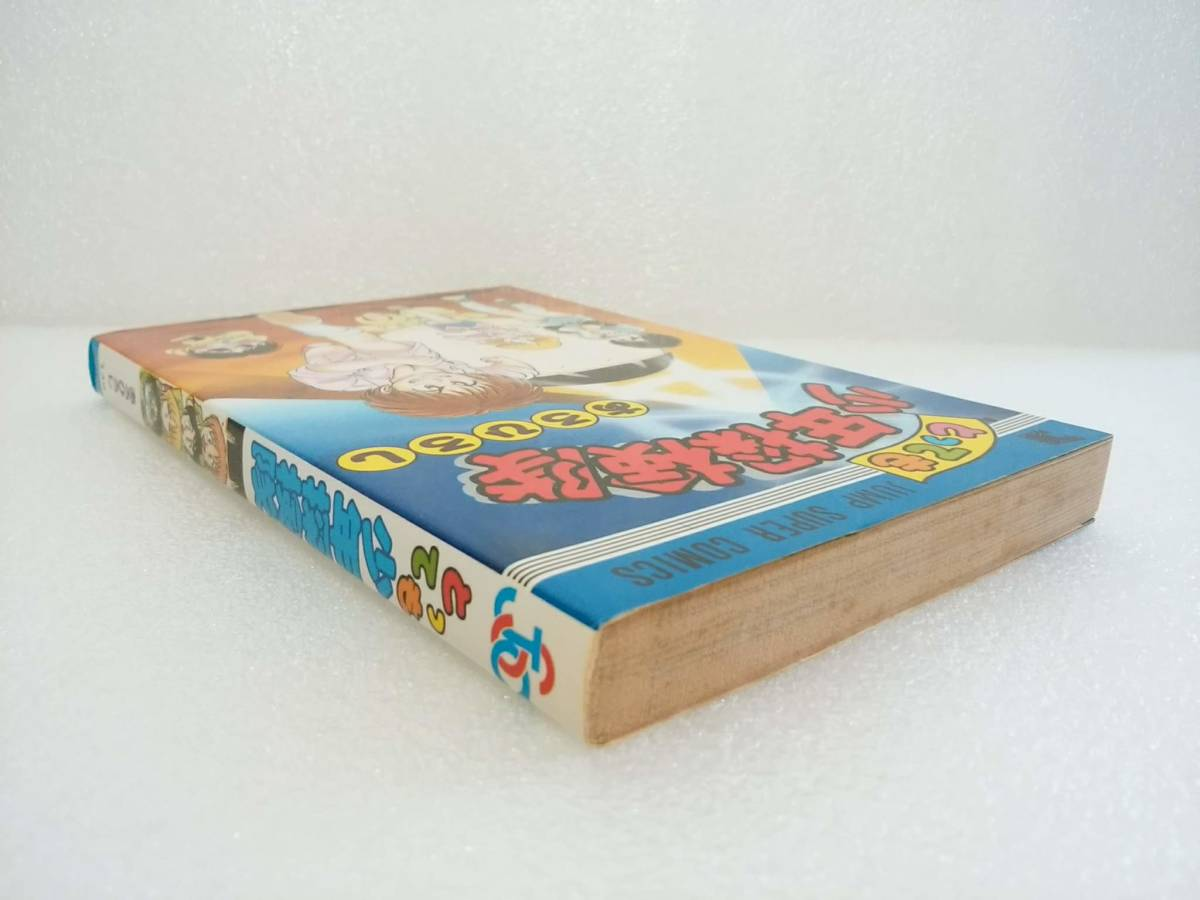 とっても少年探検隊 第1巻 あろ ひろし ジャンプスーパーコミックス 集英社_画像3