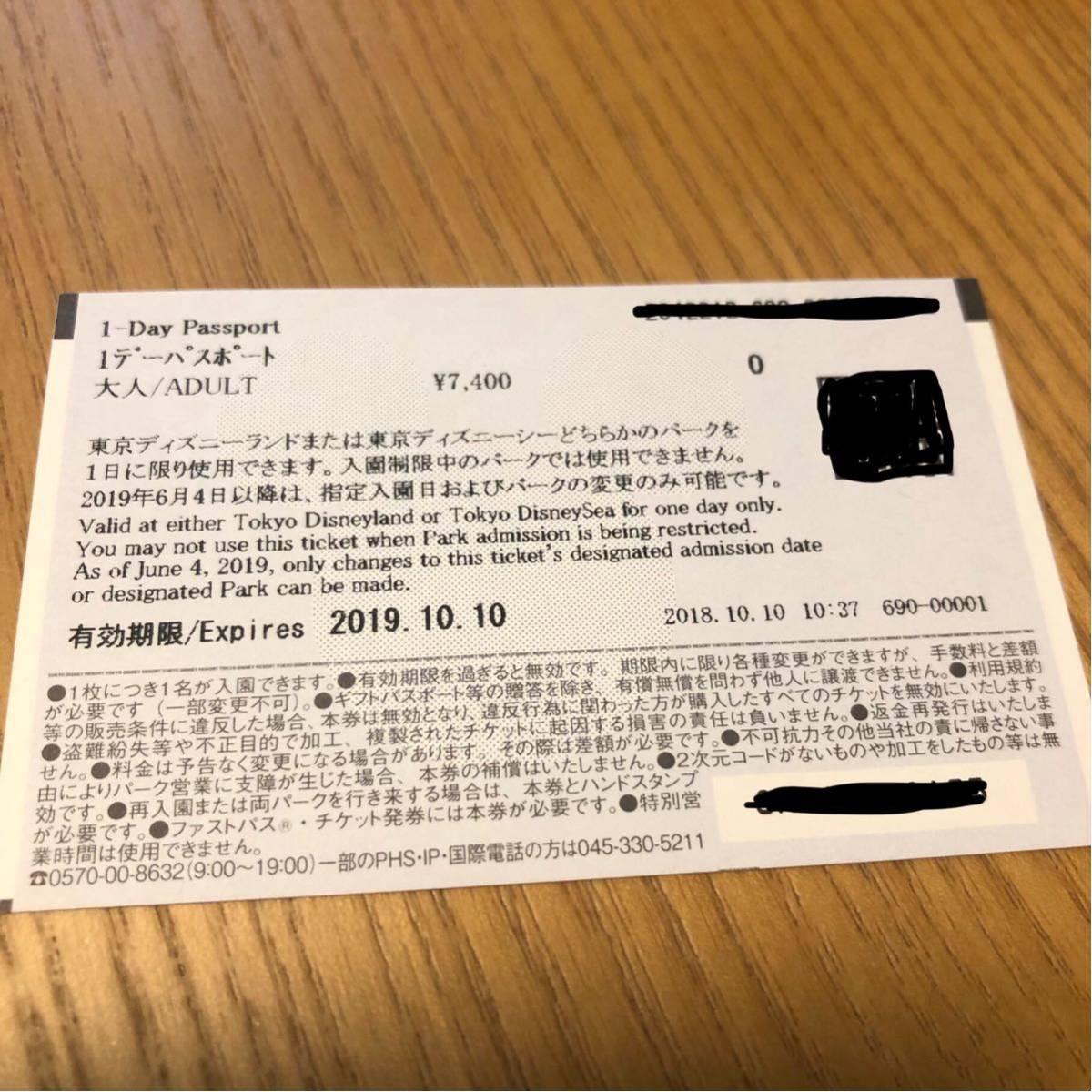 送料無料 ディズニー リゾート ペア チケット 1DAY パスポート_画像3