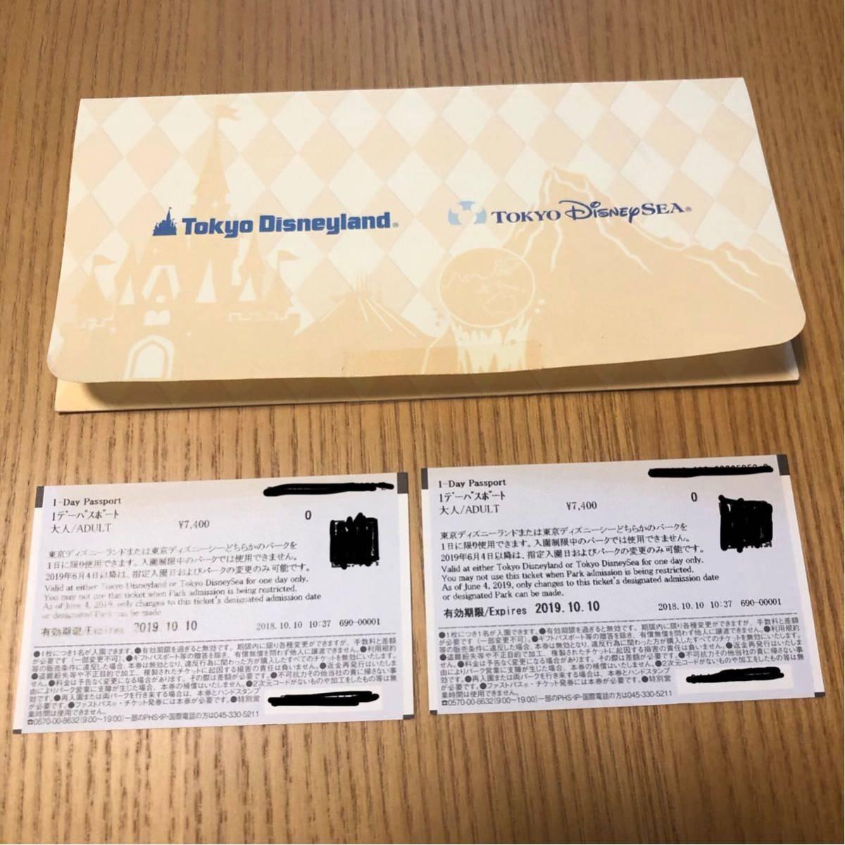 送料無料 ディズニー リゾート ペア チケット 1DAY パスポート_画像2