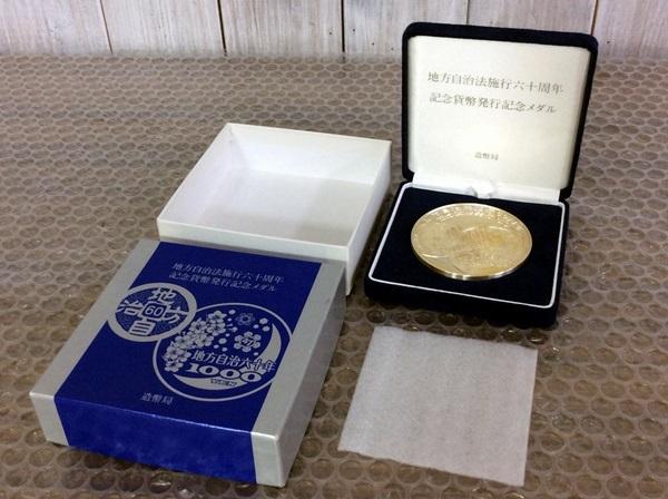【YH-7452】中古品 保管品 純銀製 地方自治法施行60周年 記念貨幣 発行記念メダル 造幣局 ケース付 165g