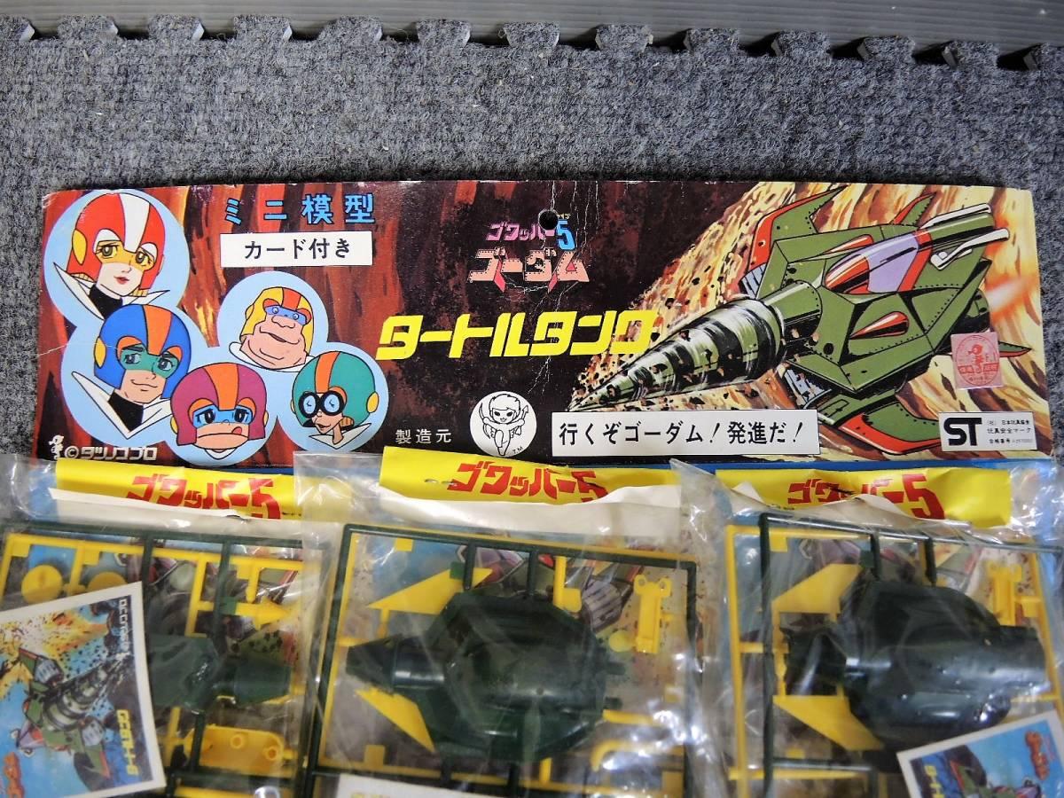 レア未組立◎駄菓子屋プラモ☆ゴワッパー5ゴーダム「タートルタンク」×12セット☆_画像2