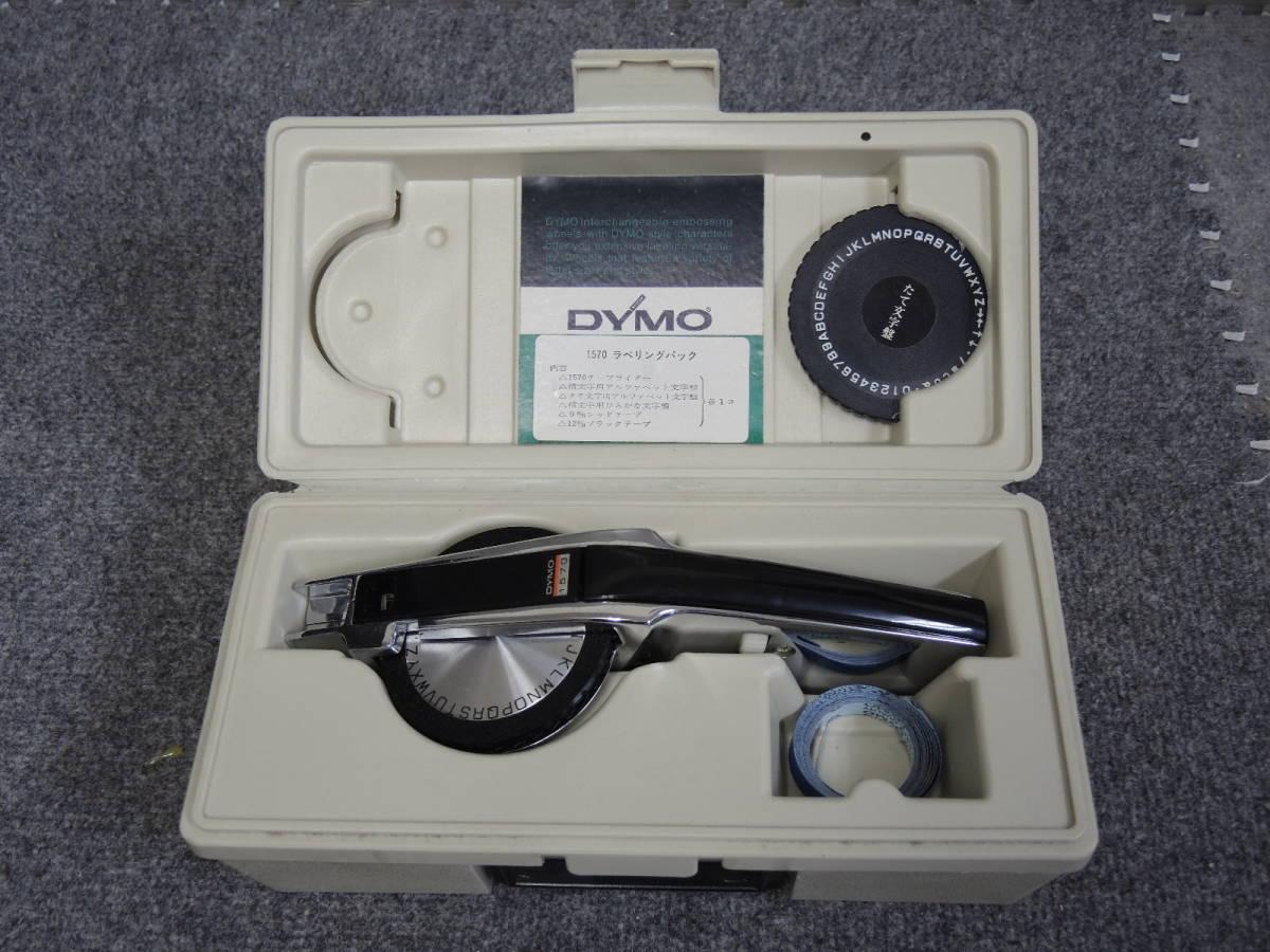 ◎ダイモDYMO☆テープライター 1570 ラベリングパック☆