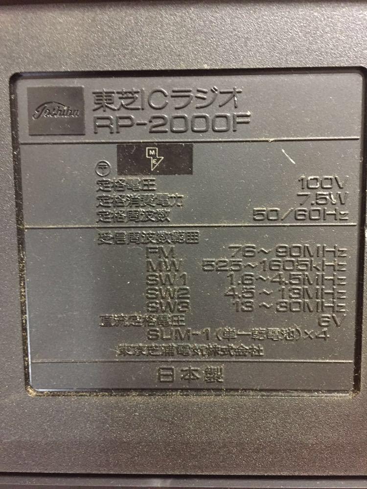 TOSHIBA 東芝 レトロラジオ TRYX2000 RP-2000F 5BAND 箱、取扱説明書付 ジャンク_画像6
