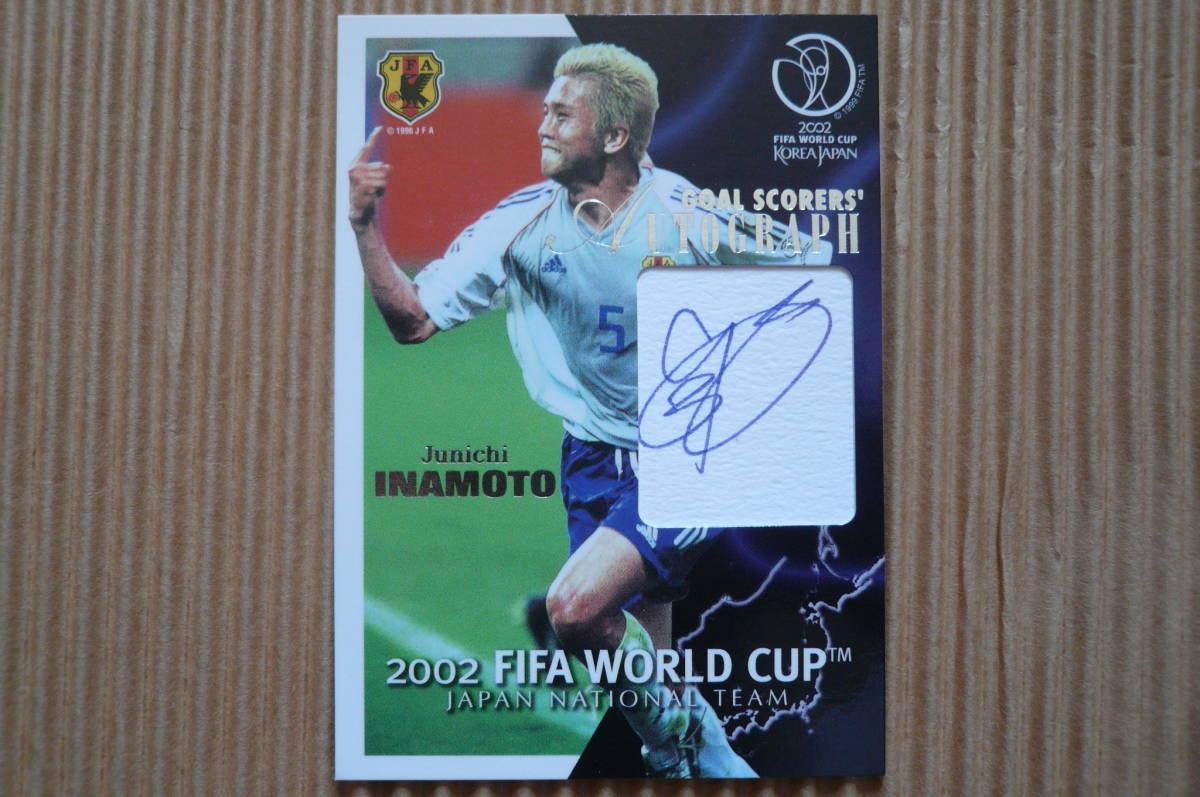 2002 FIFA WORLD CUP 稲本潤一 Junichi INAMOTO 直筆サインカード AUTOGRAPH PANINI 100枚限定_画像1
