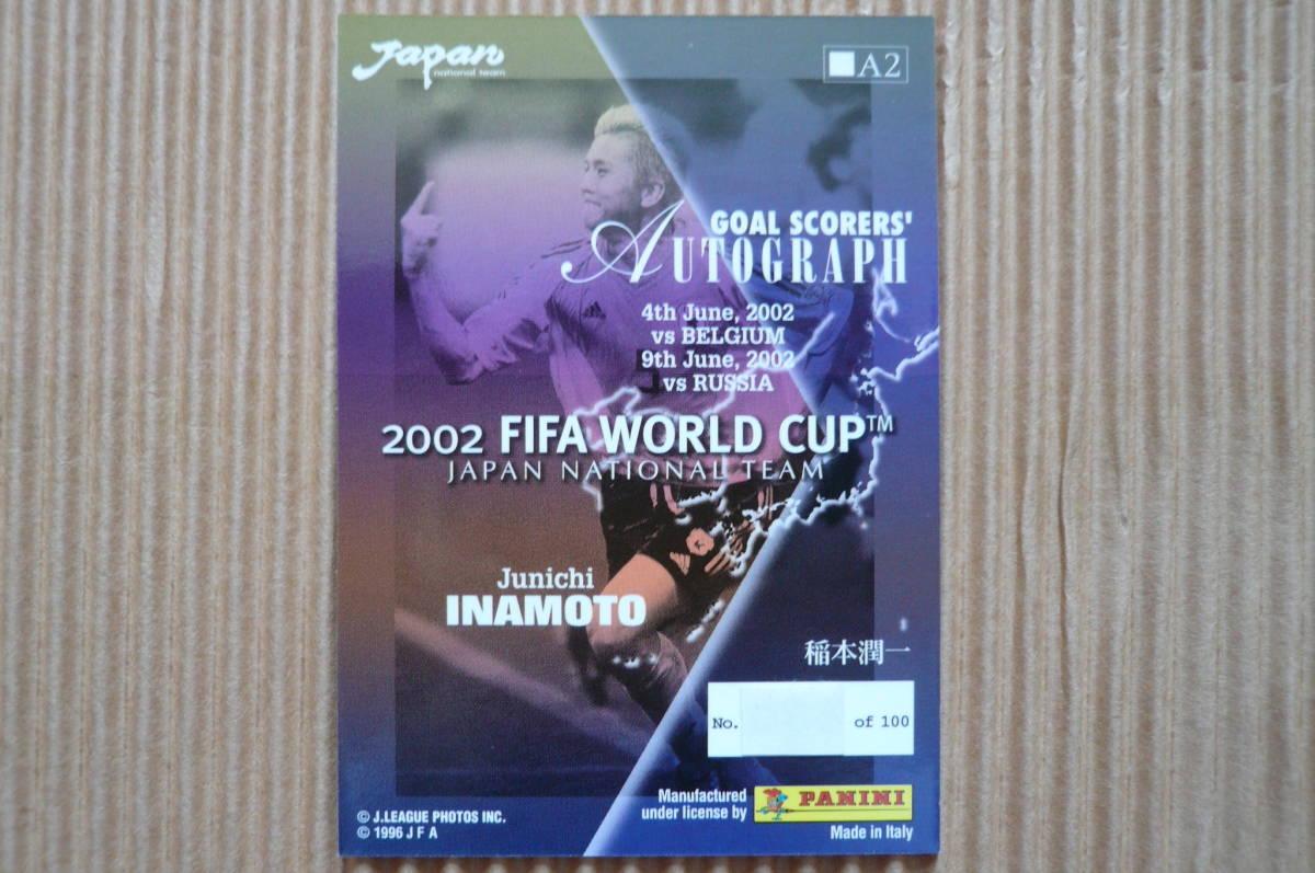 2002 FIFA WORLD CUP 稲本潤一 Junichi INAMOTO 直筆サインカード AUTOGRAPH PANINI 100枚限定_画像2