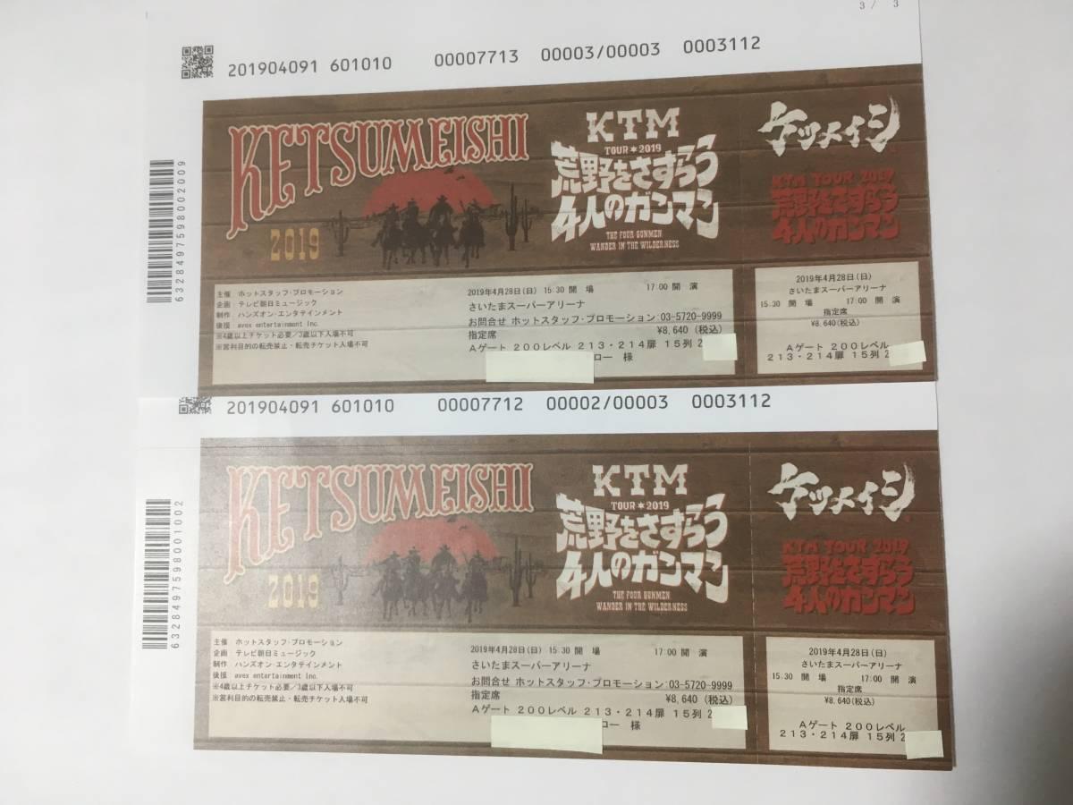 ケツメイシ KTM TOUR2019 荒野をさすらう4人のガンマン スタンド良席 連番2枚