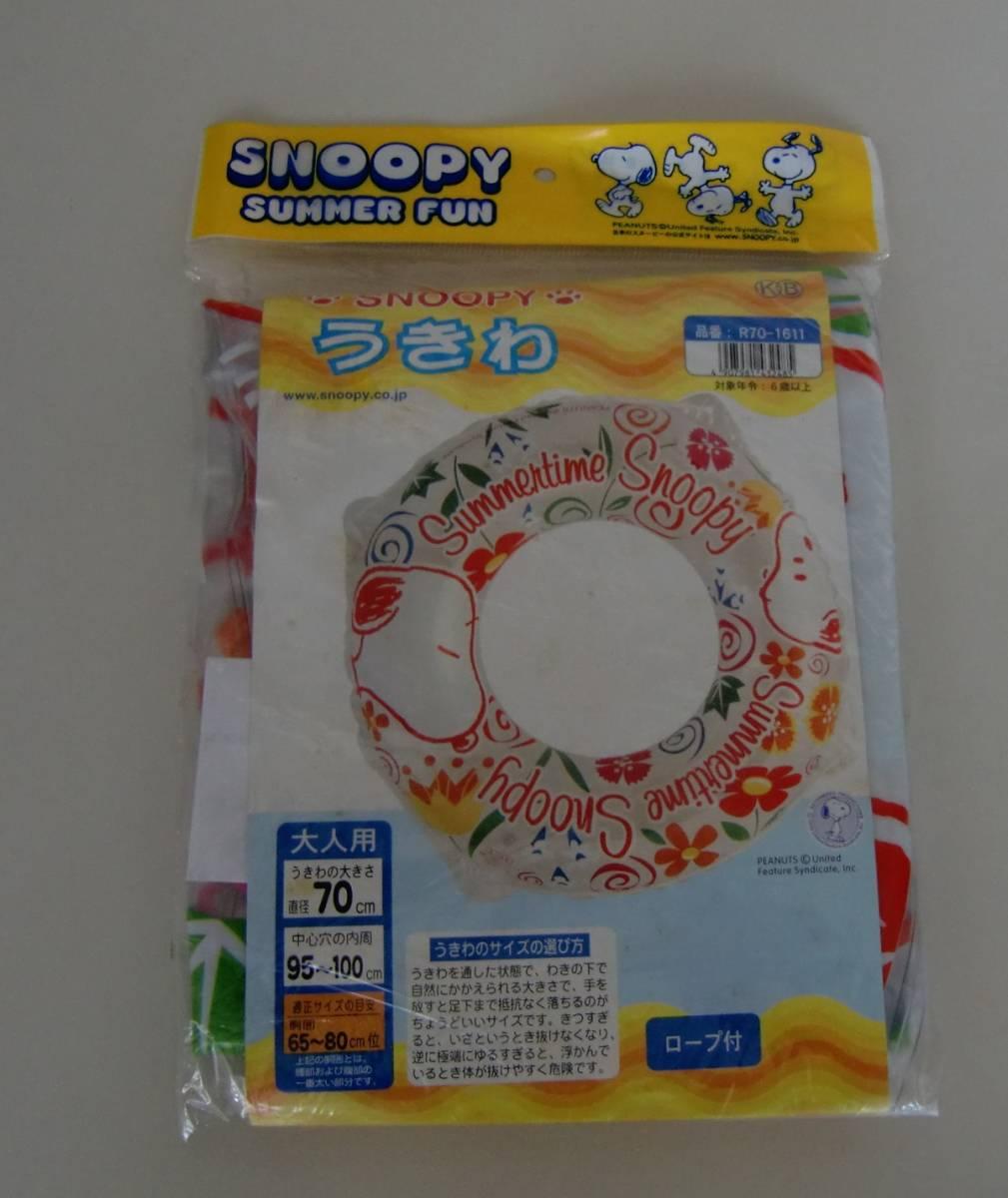 不良品返品不可 100円スタート 70cm SNOOPY うきわ 新品
