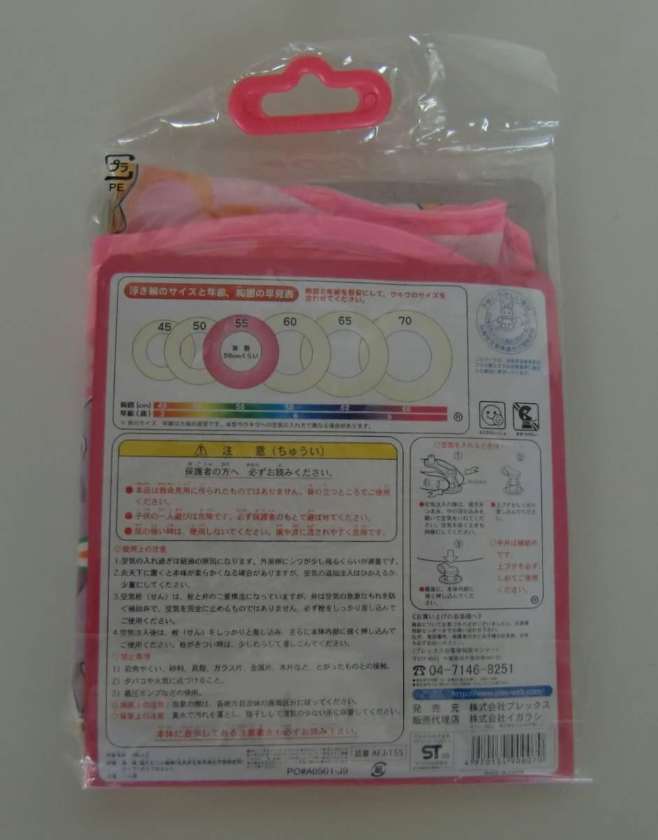 不良品返品不可 100円スタート 55cm フレッシュプリキュア うきわ_画像2