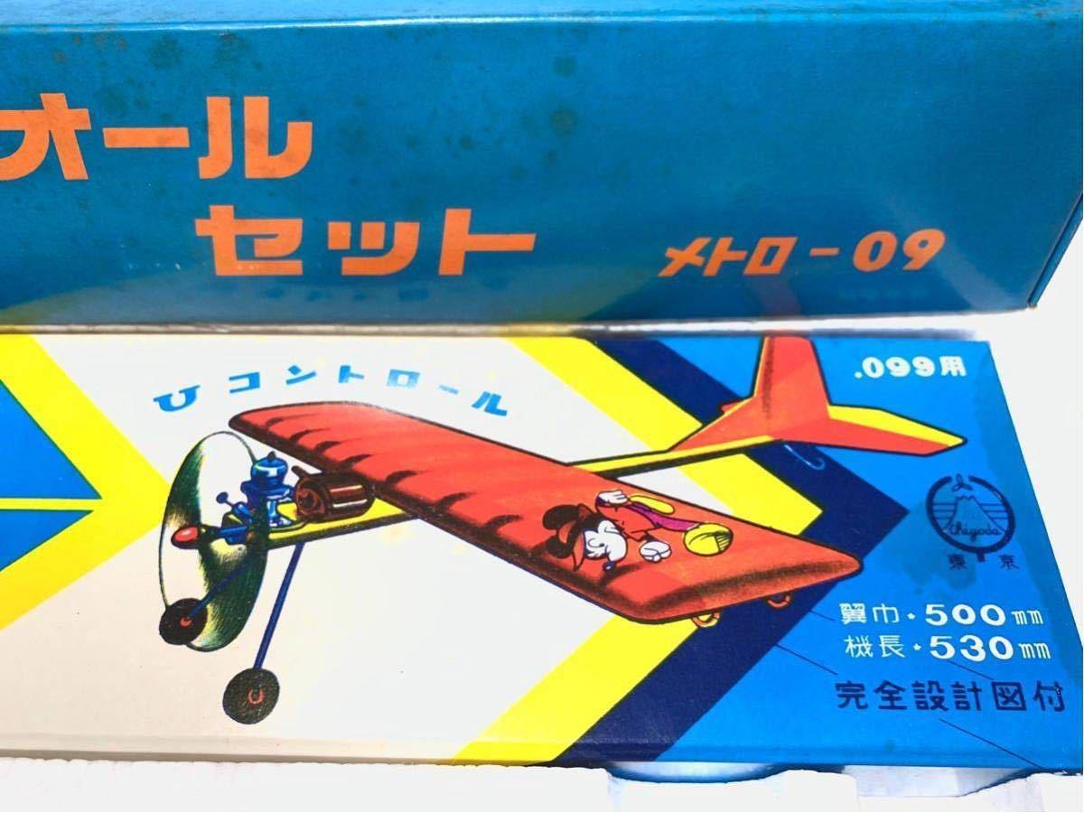 絶版 希少 未組立 メトロ METRO Uコントロール オールセット チヨダ ベビースクラッパー Uコン Fuji099J-Ⅱ 飛行機 エンジン 付き キット_画像10