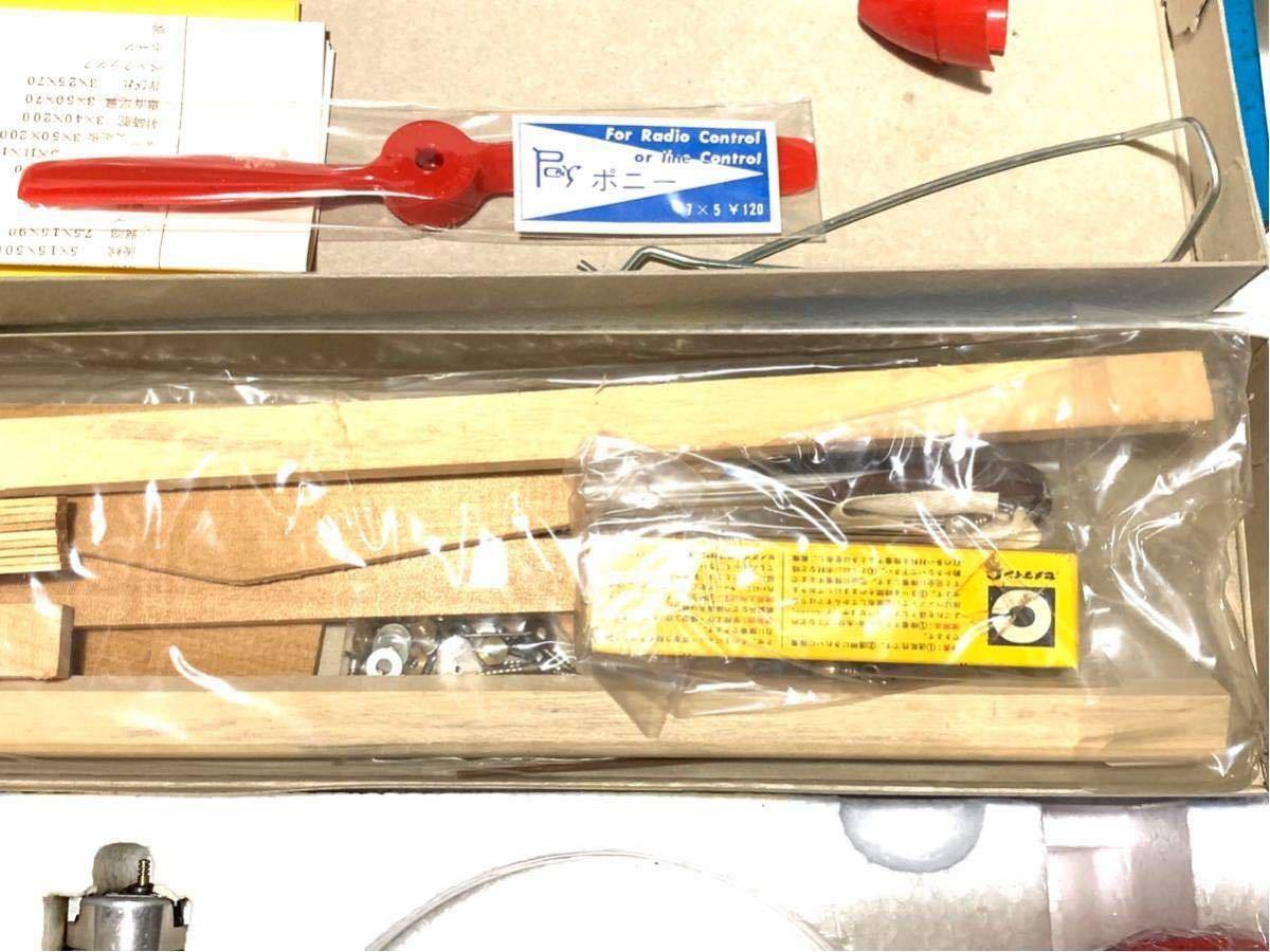 絶版 希少 未組立 メトロ METRO Uコントロール オールセット チヨダ ベビースクラッパー Uコン Fuji099J-Ⅱ 飛行機 エンジン 付き キット_画像7