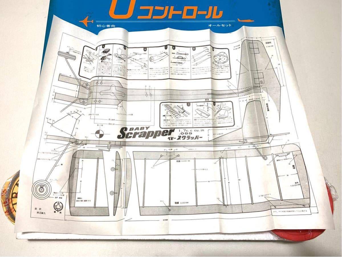 絶版 希少 未組立 メトロ METRO Uコントロール オールセット チヨダ ベビースクラッパー Uコン Fuji099J-Ⅱ 飛行機 エンジン 付き キット_画像9