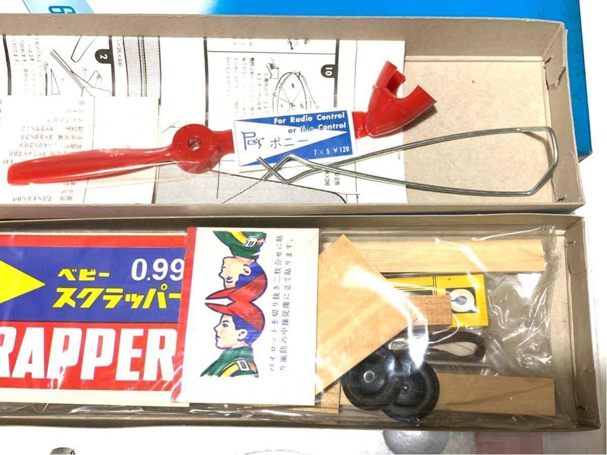 絶版 希少 未組立 メトロ METRO Uコントロール オールセット チヨダ ベビースクラッパー Uコン Fuji099J-Ⅱ 飛行機 エンジン 付き キット_画像5