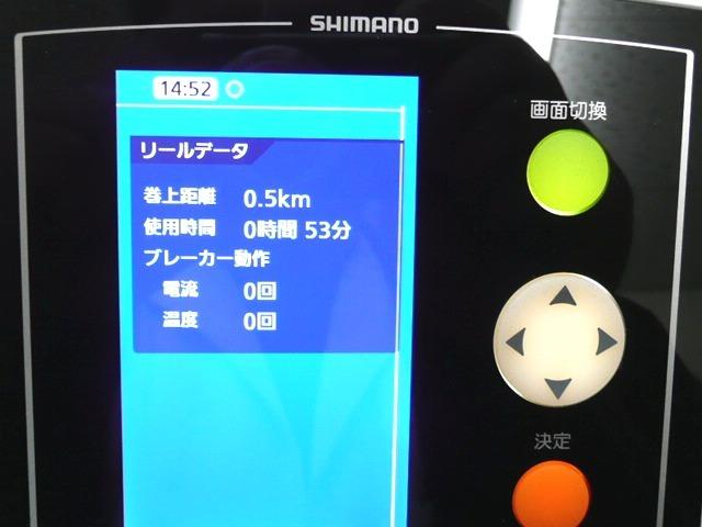 0.5km シマノ フォースマスター 400 SHIMANO ForceMaster 小型電動リール_画像9