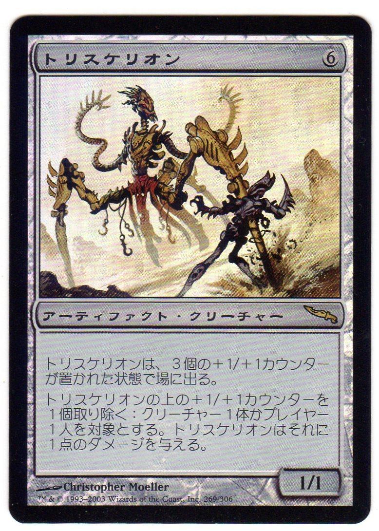 《トリスケリオン/Triskelion(MRD)》日本語版FOIL1枚