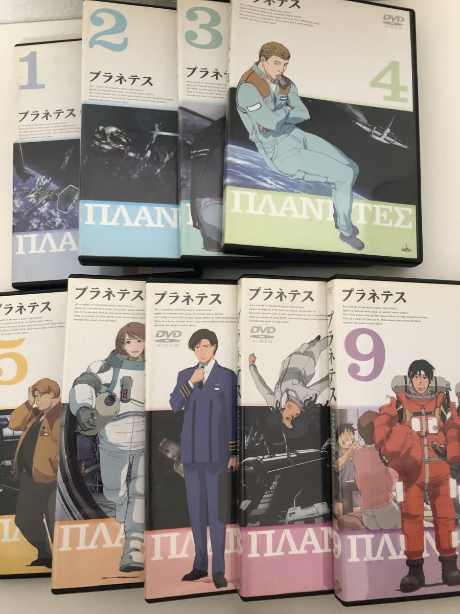 HA0188 プラネテス DVD1~9巻セット BCBA-1794~1802 BANDAI VISUAL バンダイビジュアル_画像2