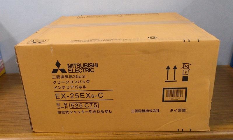 三菱換気扇 クリーンコンパック25cm EX-25EX6-C