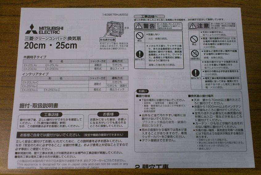 三菱換気扇 クリーンコンパック25cm EX-25EX6-C_画像8