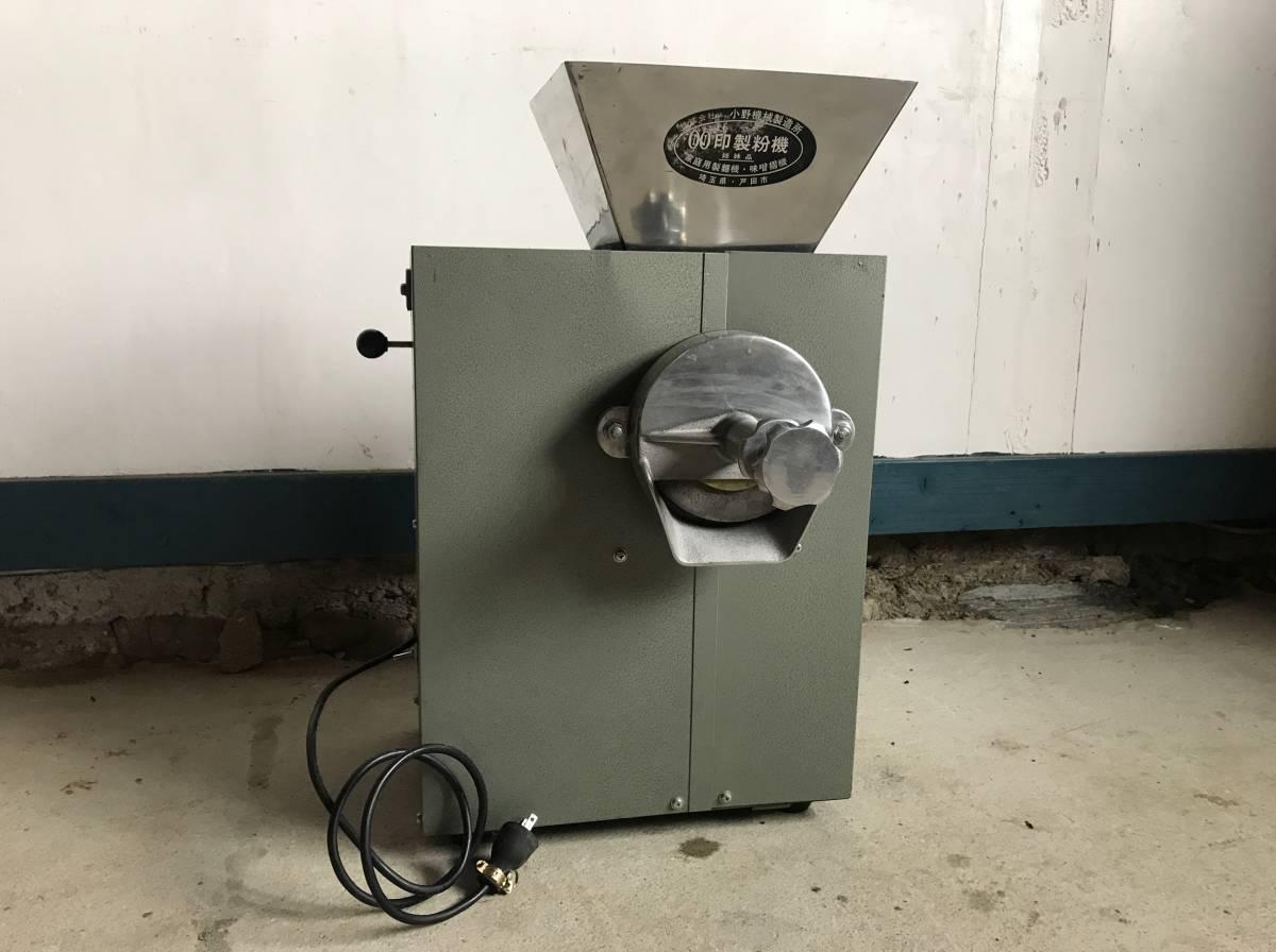 小野機械製造所 製粉機 小麦粉 米粉 そば粉 蕎麦