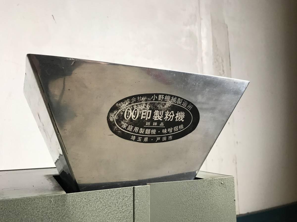 小野機械製造所 製粉機 小麦粉 米粉 そば粉 蕎麦 _画像3