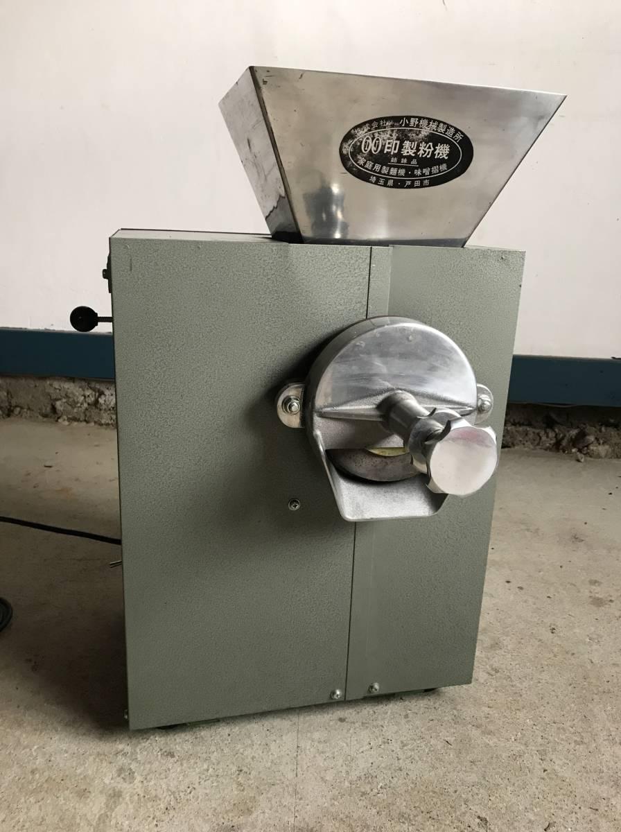 小野機械製造所 製粉機 小麦粉 米粉 そば粉 蕎麦 _画像4