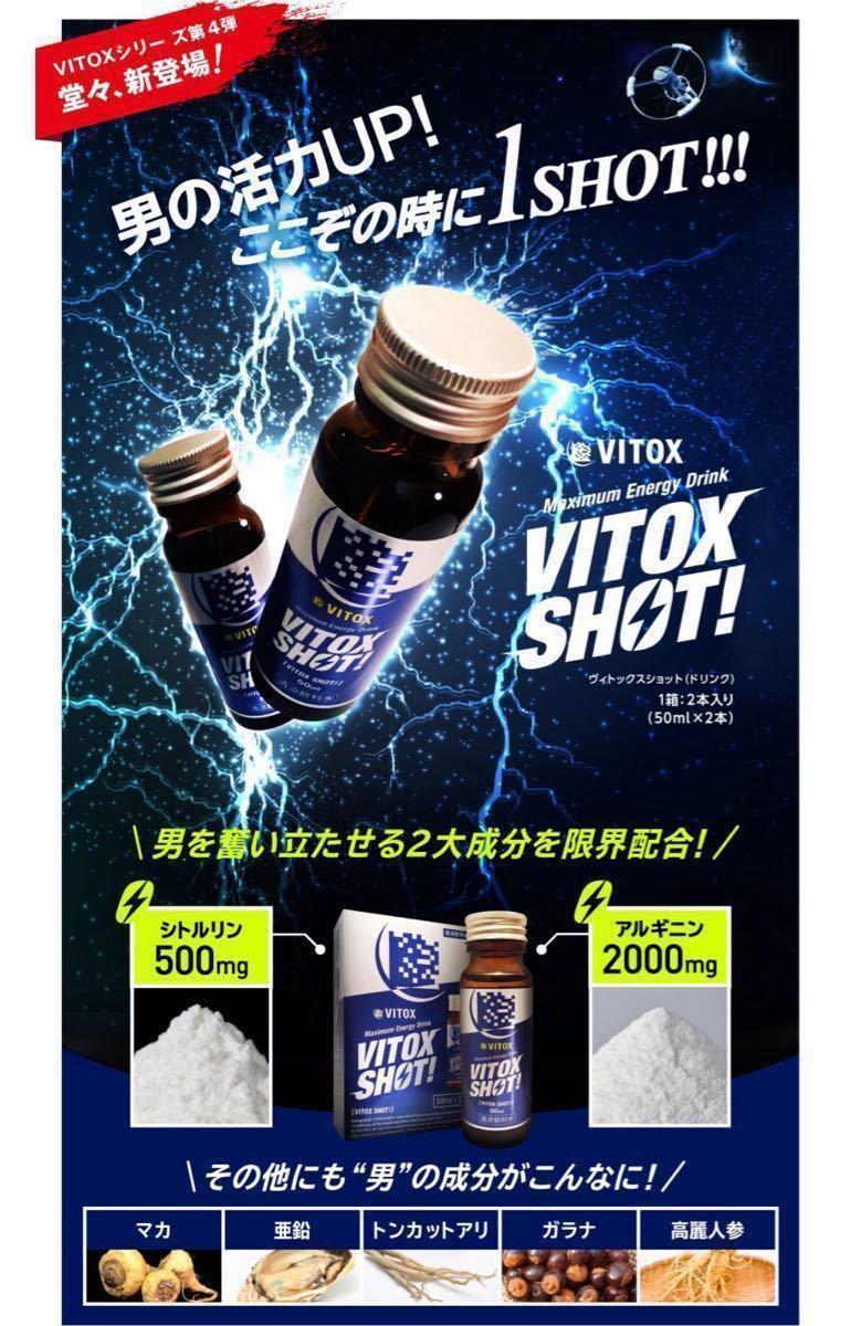 送料無料 ヴィトックス ショット 3箱 vitox shot 格安_画像3