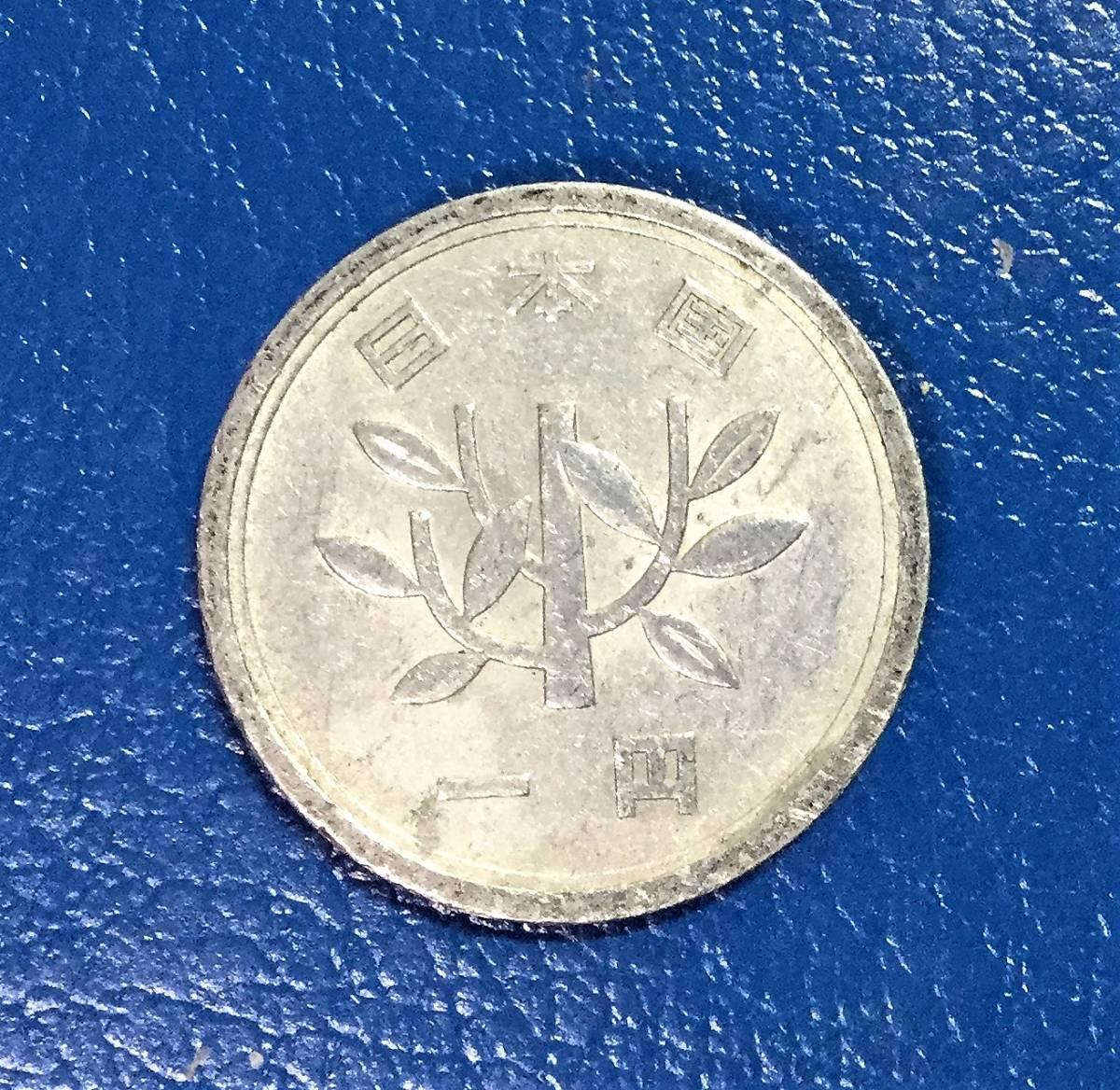 c1603  【特年・美品】 昭和35年 1円アルミ貨_画像2