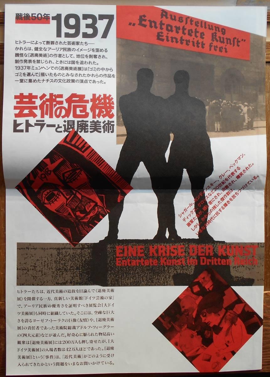 芸術の危機 ヒトラーと退廃美術展 チラシ 1995年神奈川県立近代美術館_画像1