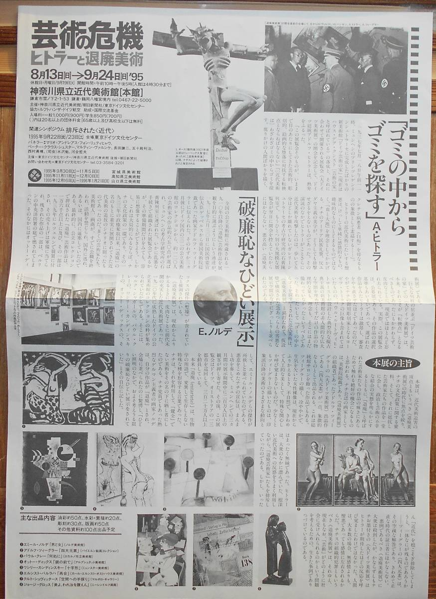 芸術の危機 ヒトラーと退廃美術展 チラシ 1995年神奈川県立近代美術館_画像2