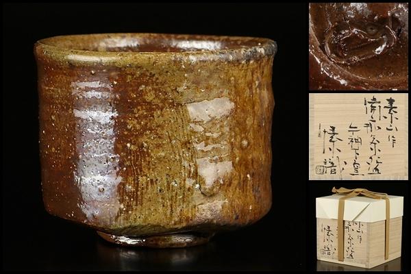 【金重素山】最上位作 備前茶碗 牛神下窯 兄 金重陶陽 識箱 保証