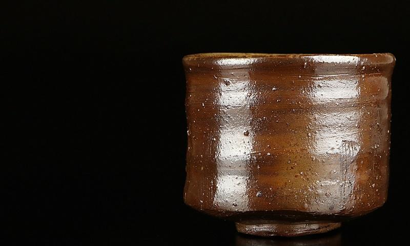 【金重素山】最上位作 備前茶碗 牛神下窯 兄 金重陶陽 識箱 保証_画像9