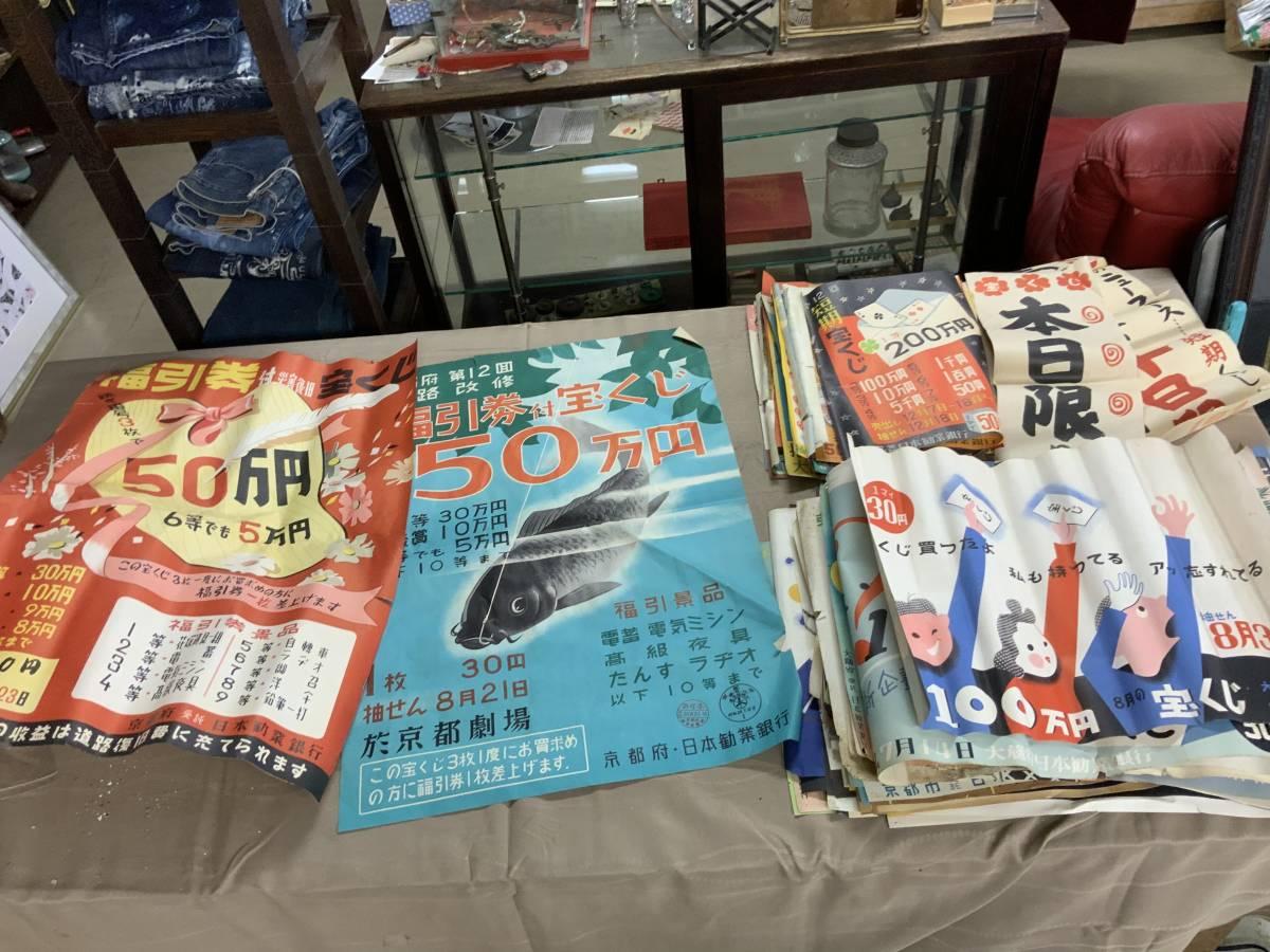 ■ 昭和20年代 初期 政府宝くじポスター 大量149点 大蔵省 昭和レトロ