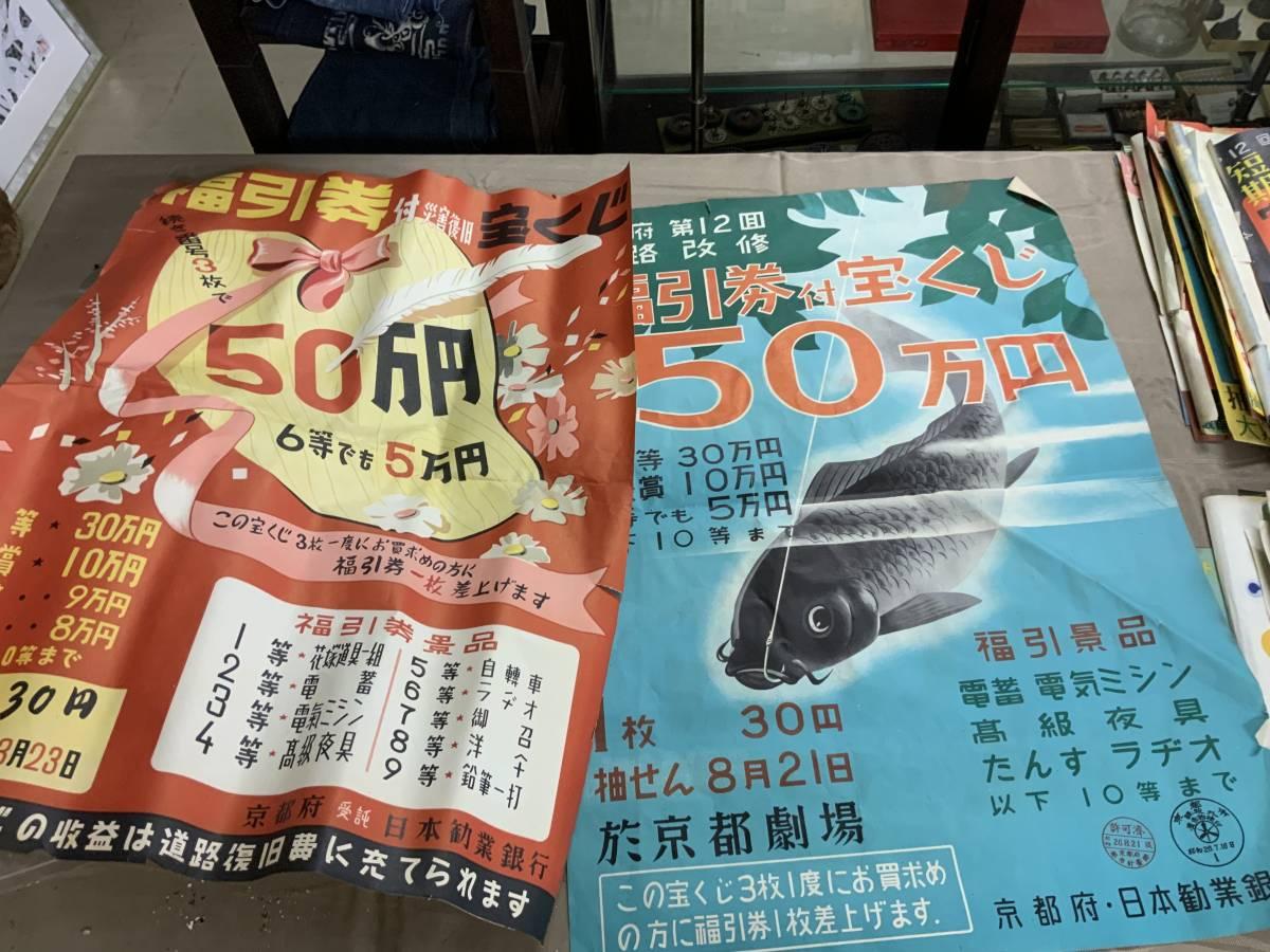 ■ 昭和20年代 初期 政府宝くじポスター 大量149点 大蔵省 昭和レトロ_画像2