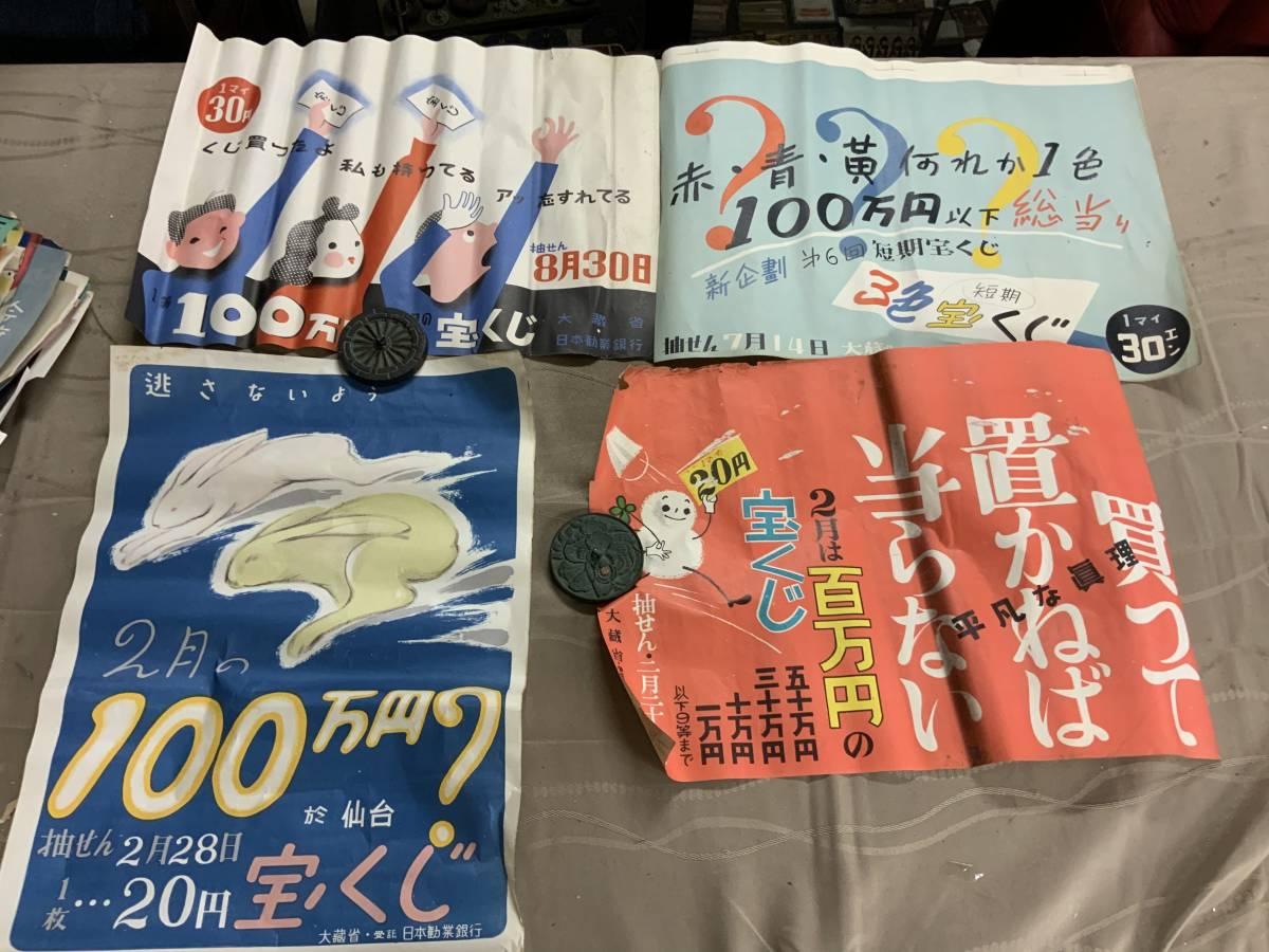 ■ 昭和20年代 初期 政府宝くじポスター 大量149点 大蔵省 昭和レトロ_画像3