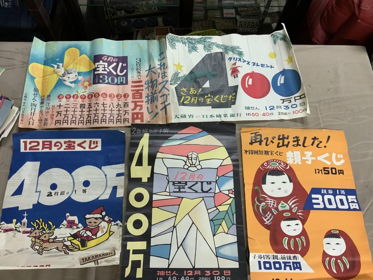 ■ 昭和20年代 初期 政府宝くじポスター 大量149点 大蔵省 昭和レトロ_画像4