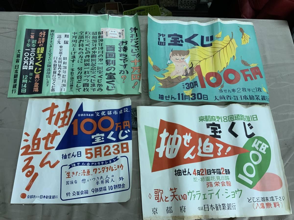 ■ 昭和20年代 初期 政府宝くじポスター 大量149点 大蔵省 昭和レトロ_画像5