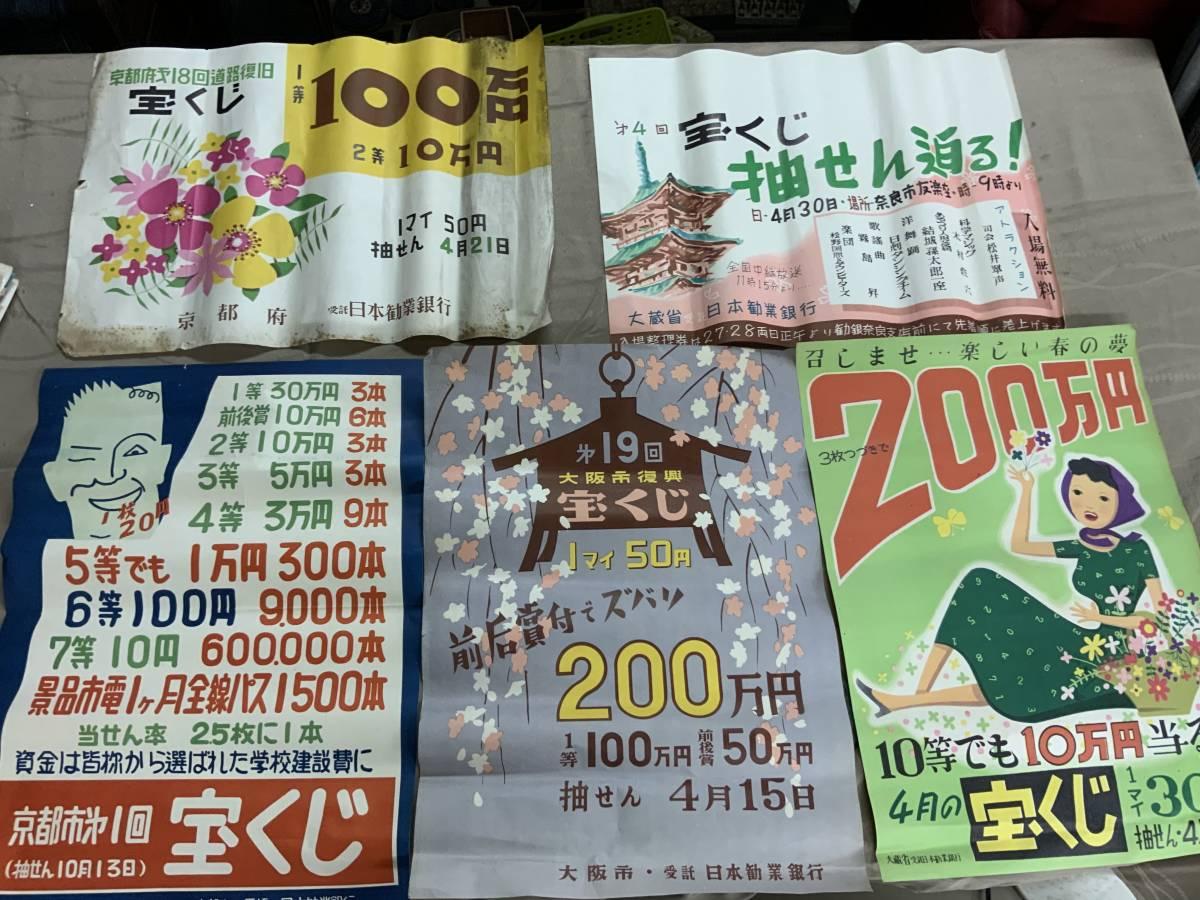 ■ 昭和20年代 初期 政府宝くじポスター 大量149点 大蔵省 昭和レトロ_画像6
