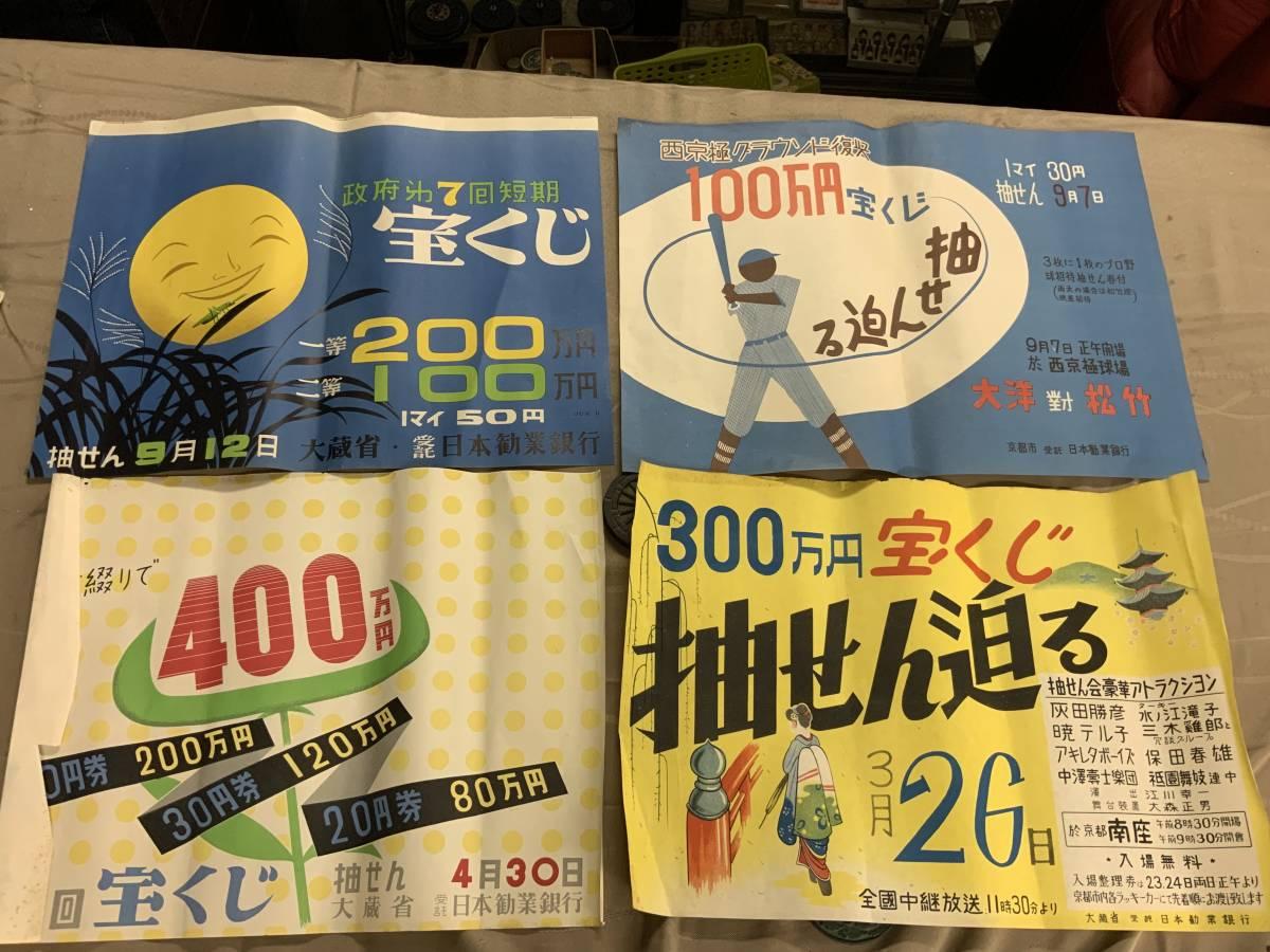 ■ 昭和20年代 初期 政府宝くじポスター 大量149点 大蔵省 昭和レトロ_画像7