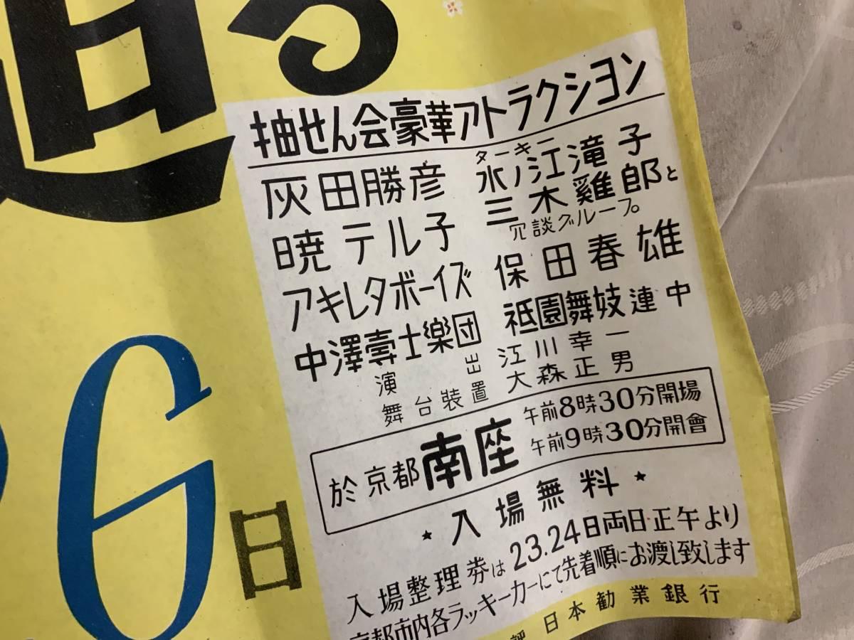 ■ 昭和20年代 初期 政府宝くじポスター 大量149点 大蔵省 昭和レトロ_画像8