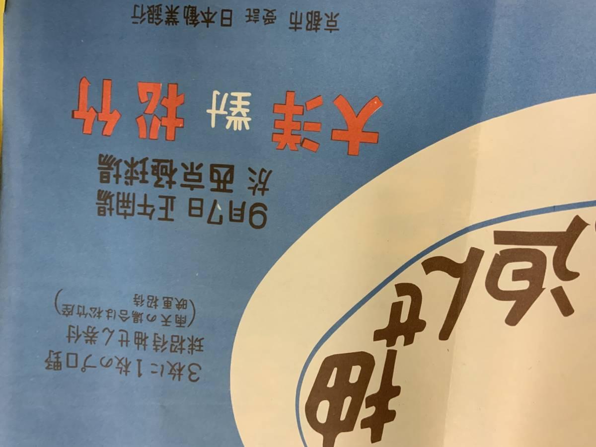 ■ 昭和20年代 初期 政府宝くじポスター 大量149点 大蔵省 昭和レトロ_画像9