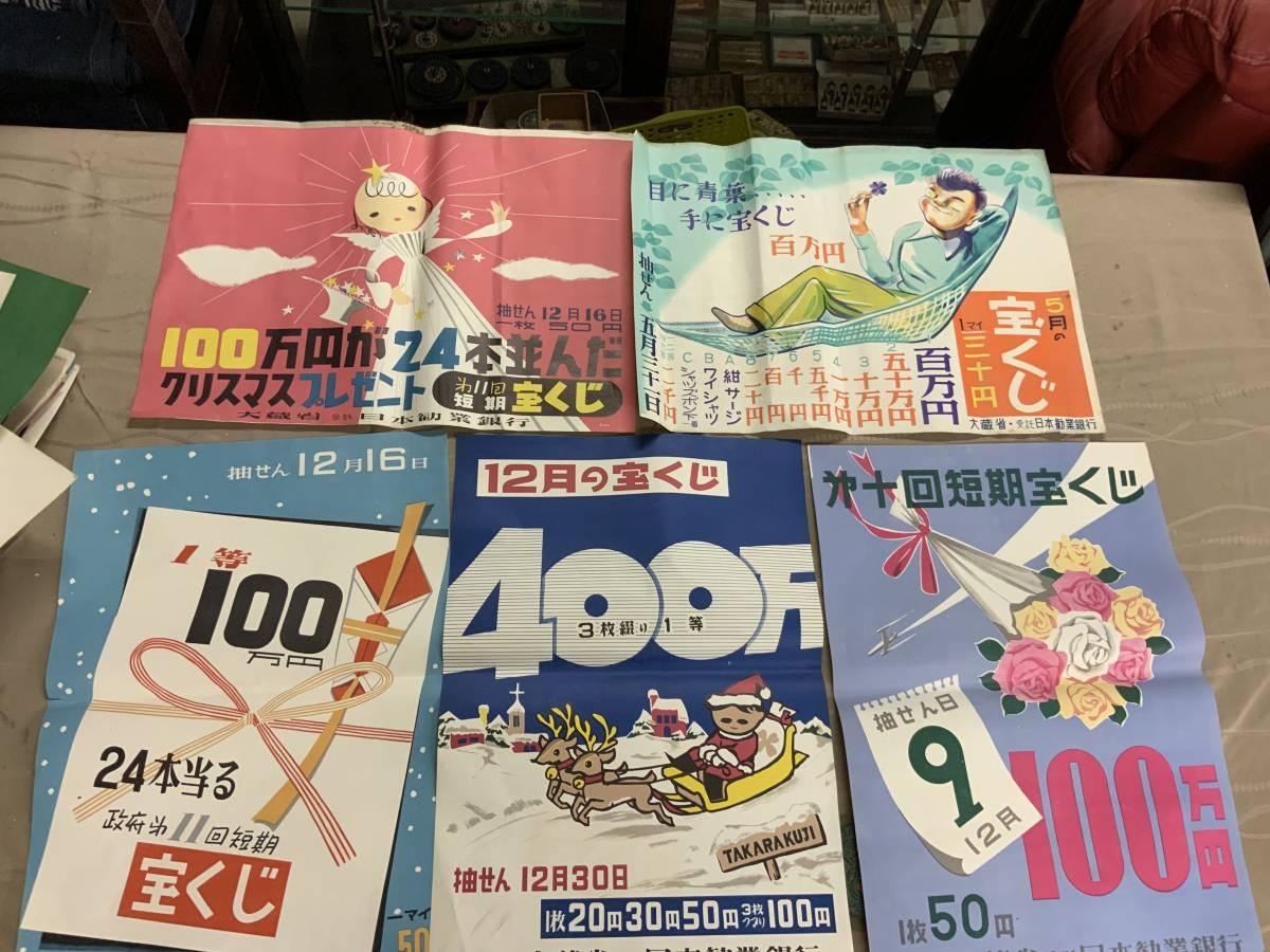 ■ 昭和20年代 初期 政府宝くじポスター 大量149点 大蔵省 昭和レトロ_画像10