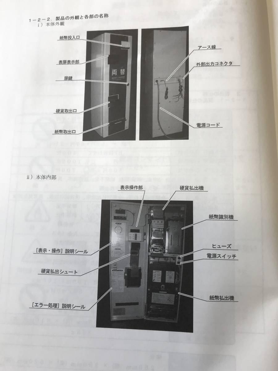 両替機取説 SH-242_画像2